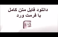 پایان نامه ارشد اقتصاد: آیا بورس اوراق بهادار تهران در خلال سالهای 1380تا 1390 دچار حباب قیمتی بوده ا....