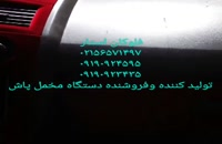 فروش مخمل پاش //اموزش مخمل پاش 09190924595