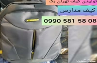 پخش عمده کیف مدرسه 09905815808