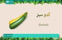 آموزش زبان انگلیسی به کودکان با شکل و شعر - سبزیجات