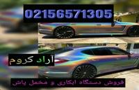 تولید دستگاه مخمل پاش 02156571305/