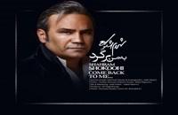 Shahram Shokouhi Be Man Bargard