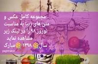 متن تبریک عید نوروز به زبان انگلیسی 98 فوق العاده