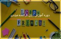 آموزش زبان فرانسه برای تمامی رده های سنی