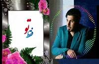 """ترانهٔ """" خیال تو """" _ احسان خواجه امیری"""