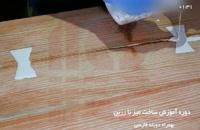 آموزش ساخت میز رزینی