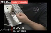 پکیج کامل آموزش تعمیر لپ تاپ