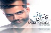 دانلود آهنگ قانون جاذبه از سلیم پردلی
