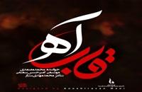 آهنگ قاب آه از محمد معتمدی(پاپ)