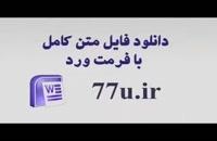 پایان نامه با موضوع حقوق ایران و آمریكا