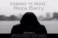 Reza Barry Shayad Ye Rooz