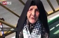 حضور پیرزن ۱۰۰ ساله در راهپیمایی روز قدس تهران 1398
