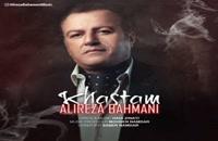 آهنگ خستم از علیرضا بهمنی(پاپ)