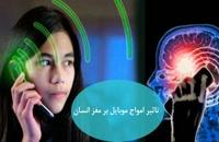 تاثیر امواج موبایل بر مغز انسان _نوین قلم