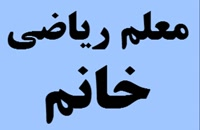بهترین معلم ها و اساتید تدریس خصوصی ریاضی خانم در تهران