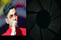 """ریمیکس ترانهٔ """"تو بگو"""" _ محسن ابراهیم زاده"""