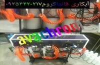 فروش دستگاه آبکاری۰۹۳۵۴۴۲۰۲۱۷