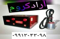 *آرادکروم تولید کننده دستگاه فلوک پاش 02156571305