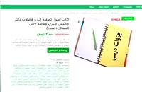 دانلود رایگان کتاب اصول تصفیه آب و فاضلاب دکتر چالکش امیری pdf