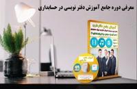 آموزش کامل دفترنویسی دفاتر حسابداری ویژه دانشجویان