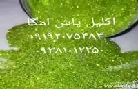 فروش دستگاه اکلیل پاش مخمل پاش۰۹۳۸۱۰۱۲۲۵۰
