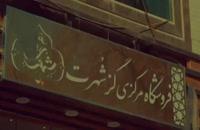 بهترین گز اصفهان ( گز شُهرت )