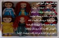 آموزش گام به گام عروسک سامانتا