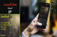صادکست ۱۴- گفتگوی رضاصاد با محمد یوسفیان در مورد راه های درآمد از هنر در ایران