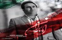 آهنگ سعید آرام بنام ایران