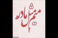 دانلود آهنگ تاجیکی اخترم گوهرم جان مادرم
