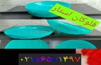 فلوک پاش -اکلیل پاش -مخمل پاش 02156571497