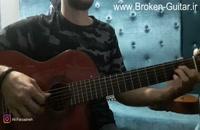 آکورد گیتار آهنگ تمنا بهنام صفوی