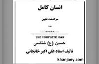 کتاب صوتی:  امام حسین (ع) شناسی
