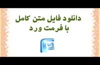 پایان نامه حقوق - سیر تحولات قانونگذاری در زمینه تامین اجتماعی در ایران...