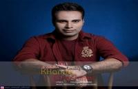 دانلود آهنگ جدید و زیبای ایمان احمدی با نام خنده چشمات