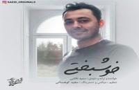 سعید تالشی آهنگ خوشبختی