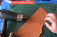 چند ترفند سریع برای ساختن کیف پول چرمی