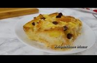 پودینگ نان تست | فیلم آشپزی