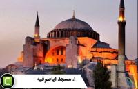 10 جاذبه گردشگری برتر استانبول