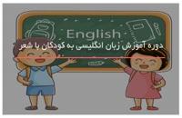 آموزش انگلیسی به کودکان با شعر و و داستان09130919448