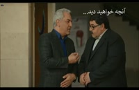 قسمت 11 سریال هیولا کامل | سریال هیولا قسمت یازدهم | مهران مدیری