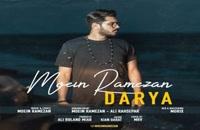 دانلود آهنگ دریا از معین رمضان به همراه متن ترانه