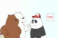 کارتون we bare bears دوبله فارسی قسمت 8 - کارتون