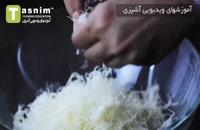 دسر کنافه | فیلم آشپزی