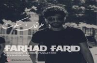 Farhad Farid Toofane Sokoot