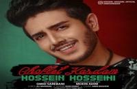 آهنگ قفلت کردم از حسین حسینی(پاپ)