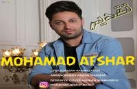 آهنگ تقدیر از محمد افشار (I)(پاپ)