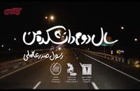 دانلود فیلم سال دوم دانکشده من(آنلاین)(کامل)| فیلم سال دوم دانشکده من