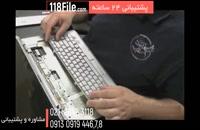 تعمیر لپ تاپ از0تا100