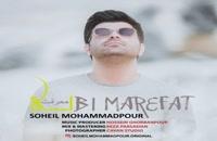 دانلود آهنگ سهیل محمدپور بی معرفت (Soheil Mohammad Pour Bi Marefat)